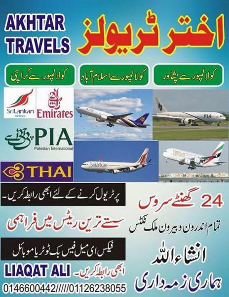 Akhtar Travel& Tour-Islamabad