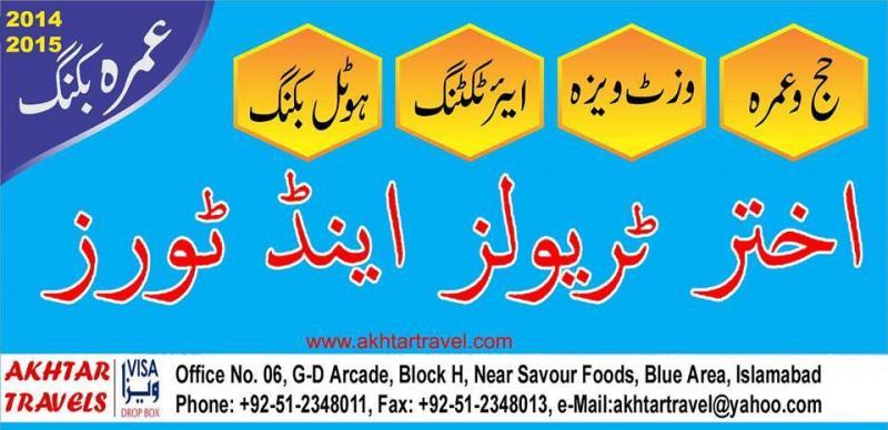 Akhtar Travel& Tour-Islamabad